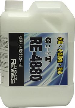 RE-4880-2L