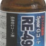 RE-4950 5YEAR Gコート ガラスのコート剤